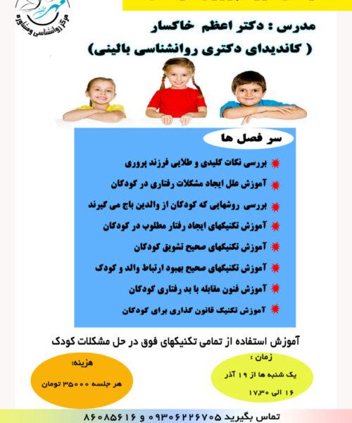 مهارت های فرزند پروری